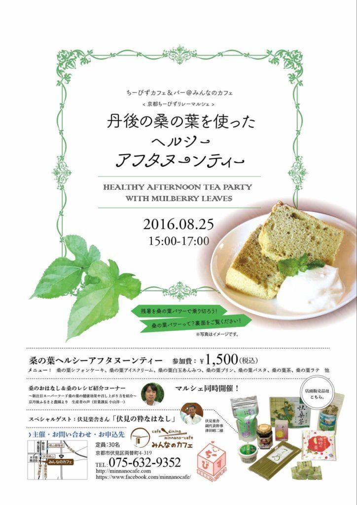 ちーびずカフェ&バー@みんなのカフェ 8月25日(木) 15:00〜17:00