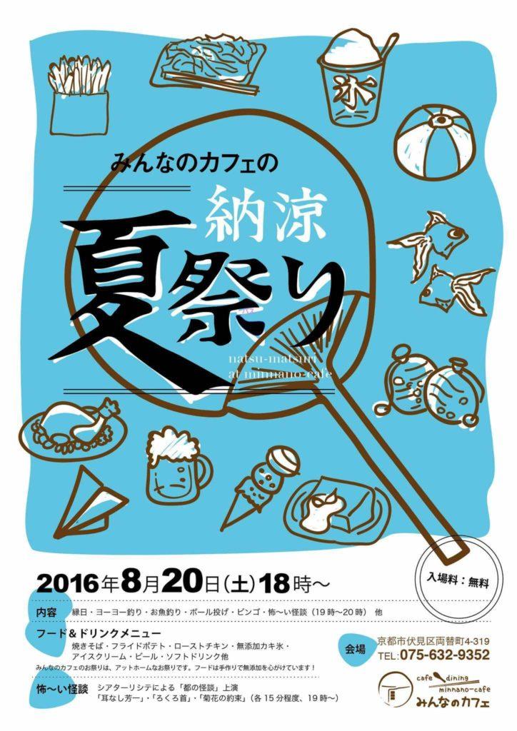 みんなのカフェ夏祭り 8月20日(土)18:00〜 怪談19:00〜